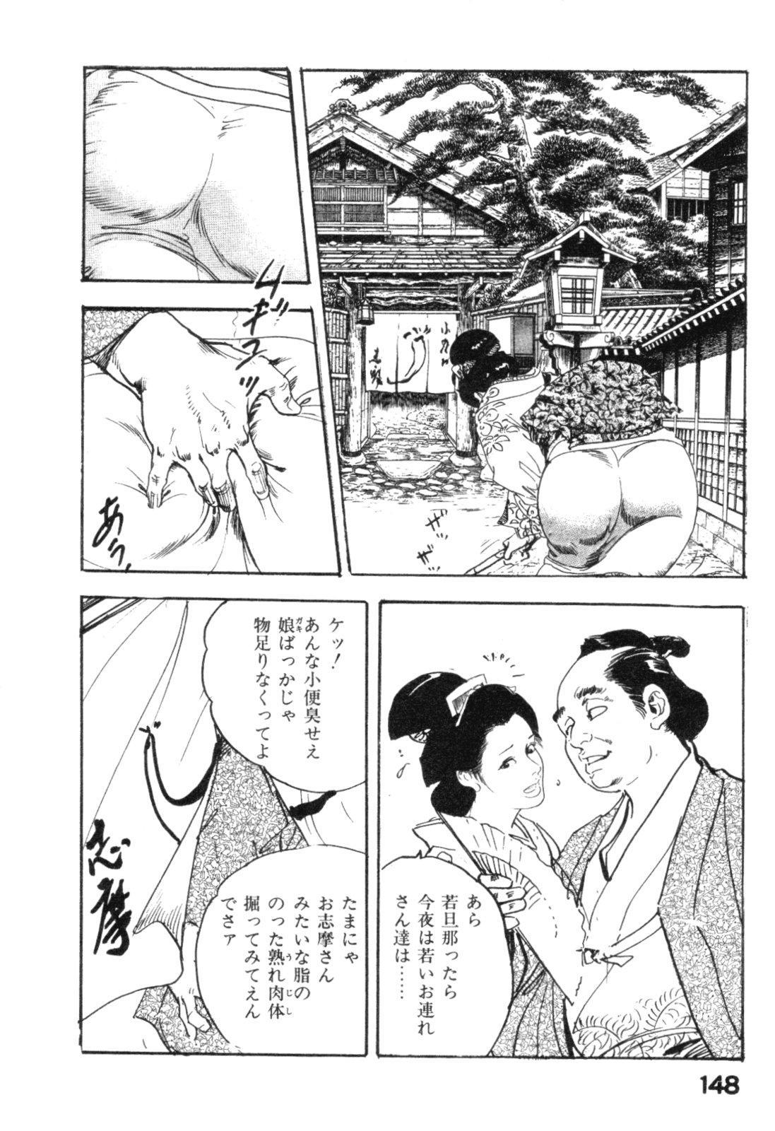 Jidaigeki Series 2 ~ Midare Kannon 150