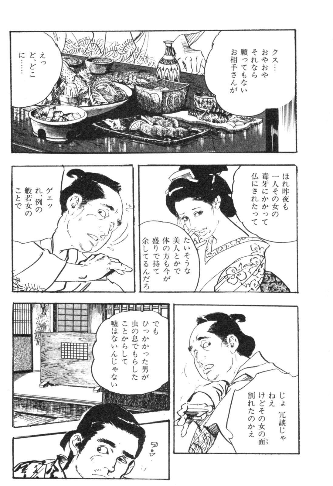 Jidaigeki Series 2 ~ Midare Kannon 151