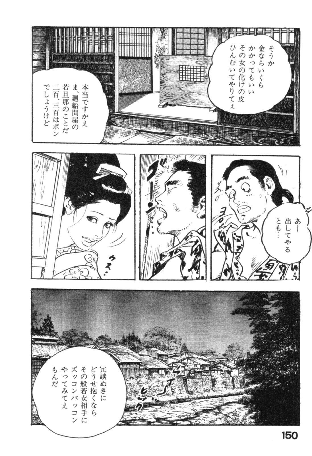 Jidaigeki Series 2 ~ Midare Kannon 152