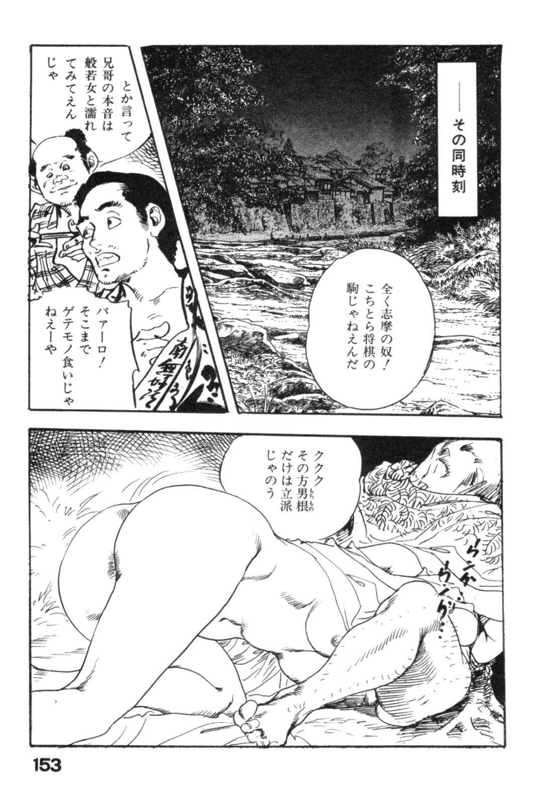 Jidaigeki Series 2 ~ Midare Kannon 155