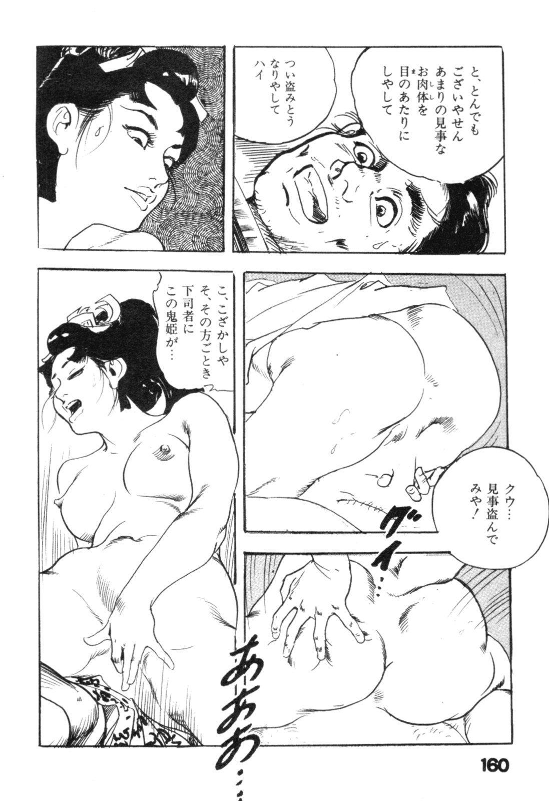 Jidaigeki Series 2 ~ Midare Kannon 162