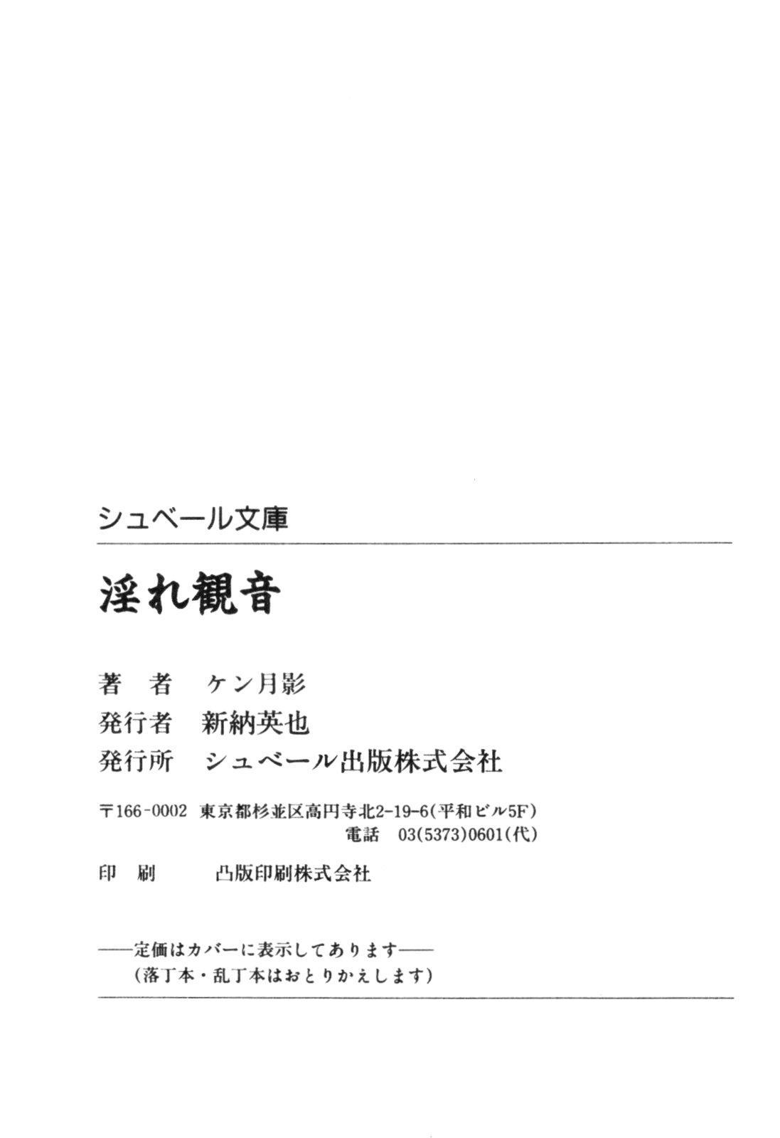 Jidaigeki Series 2 ~ Midare Kannon 188
