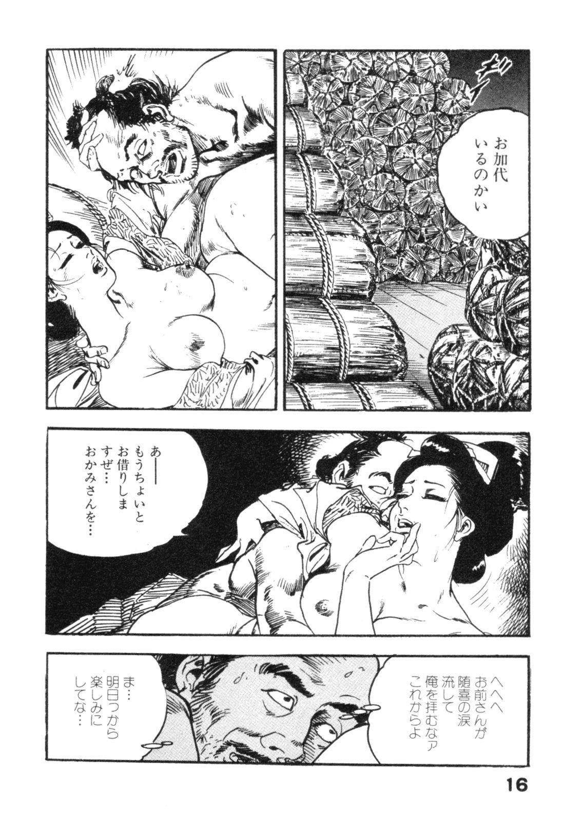 Jidaigeki Series 2 ~ Midare Kannon 18