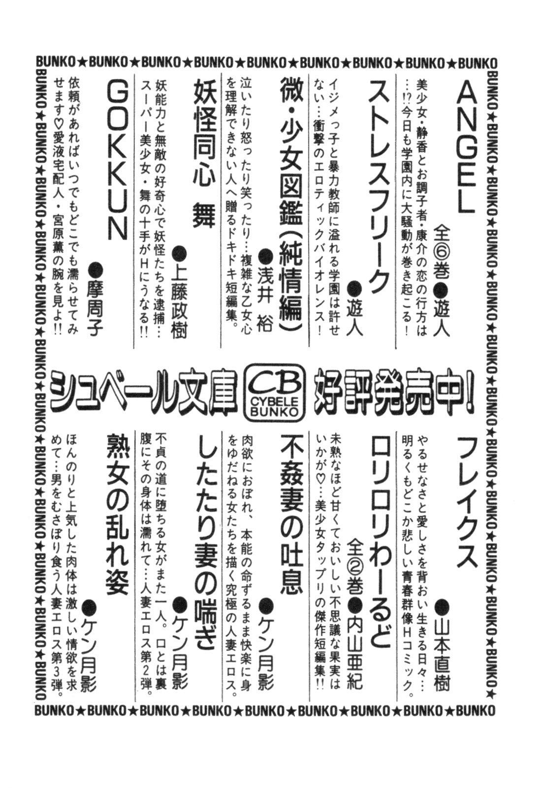 Jidaigeki Series 2 ~ Midare Kannon 189