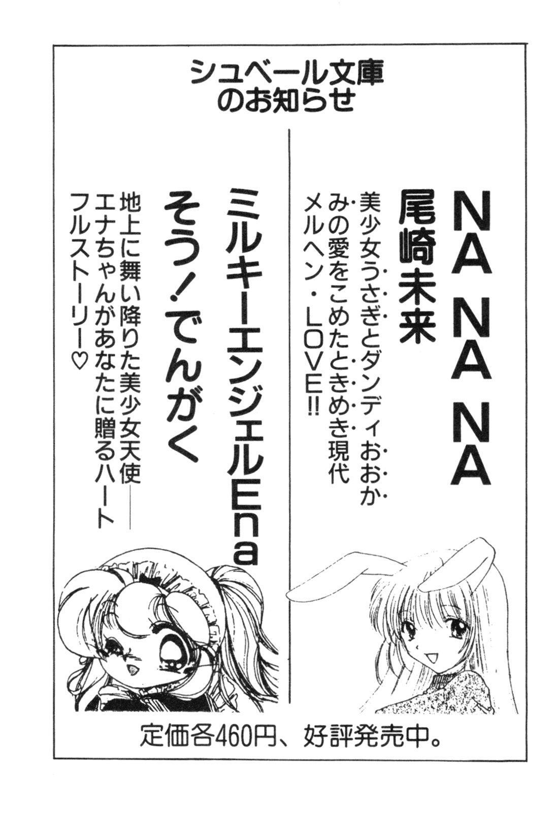 Jidaigeki Series 2 ~ Midare Kannon 190