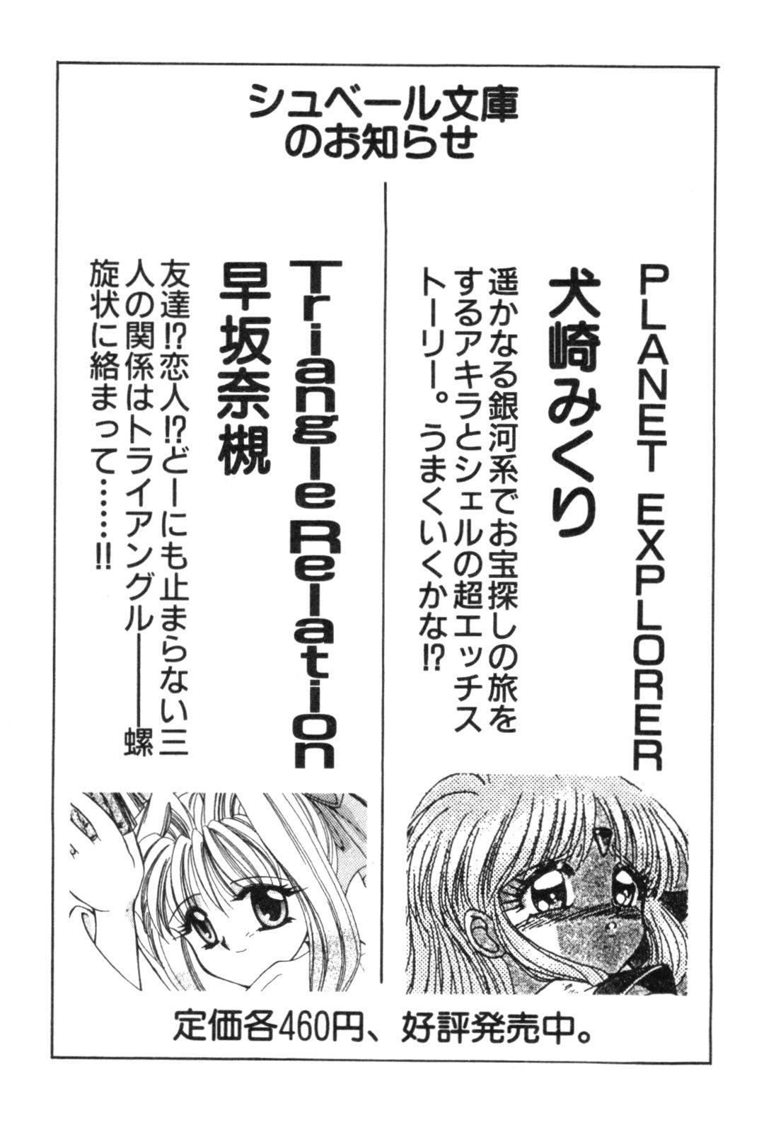Jidaigeki Series 2 ~ Midare Kannon 191