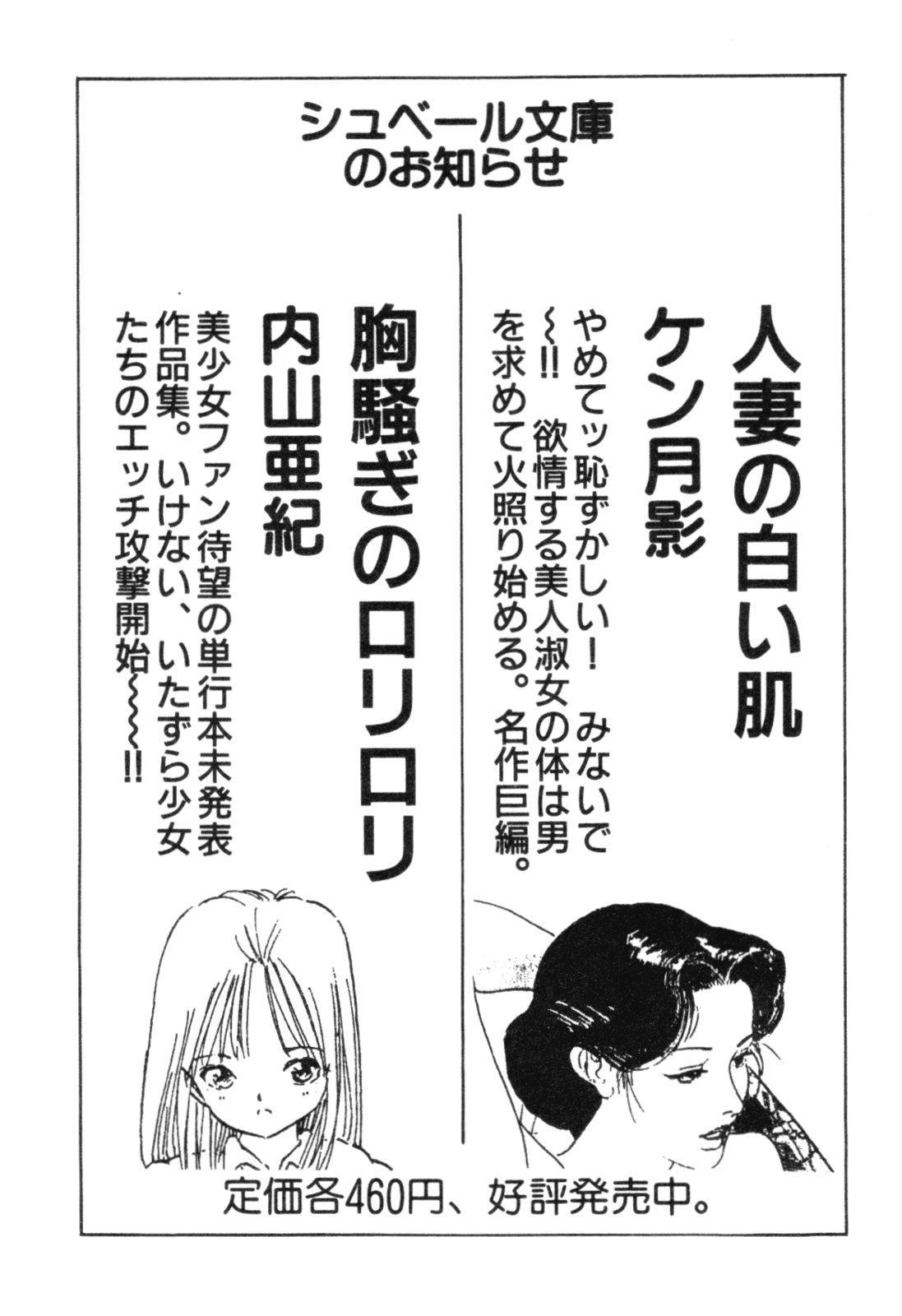 Jidaigeki Series 2 ~ Midare Kannon 192