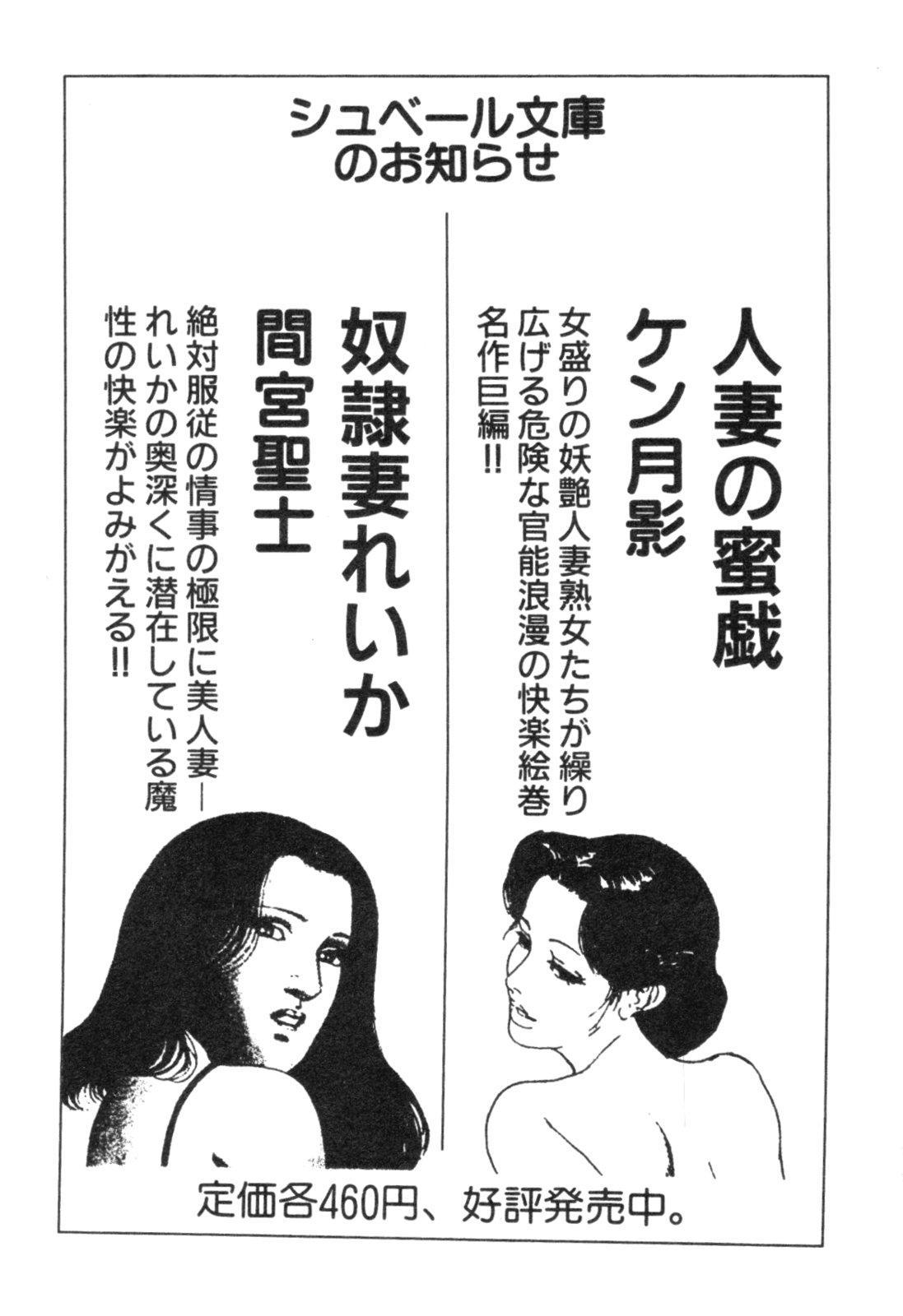 Jidaigeki Series 2 ~ Midare Kannon 193