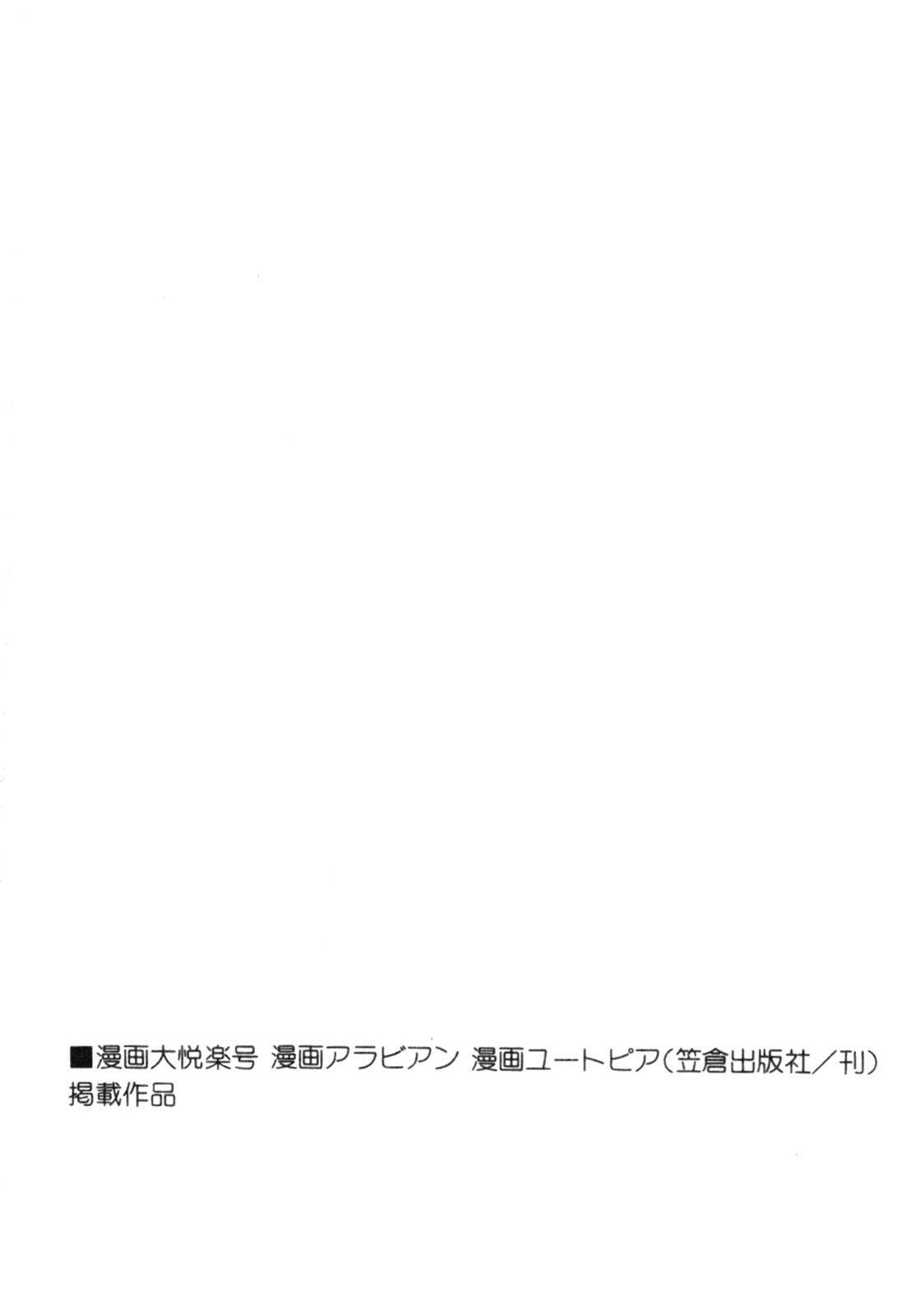 Jidaigeki Series 2 ~ Midare Kannon 194