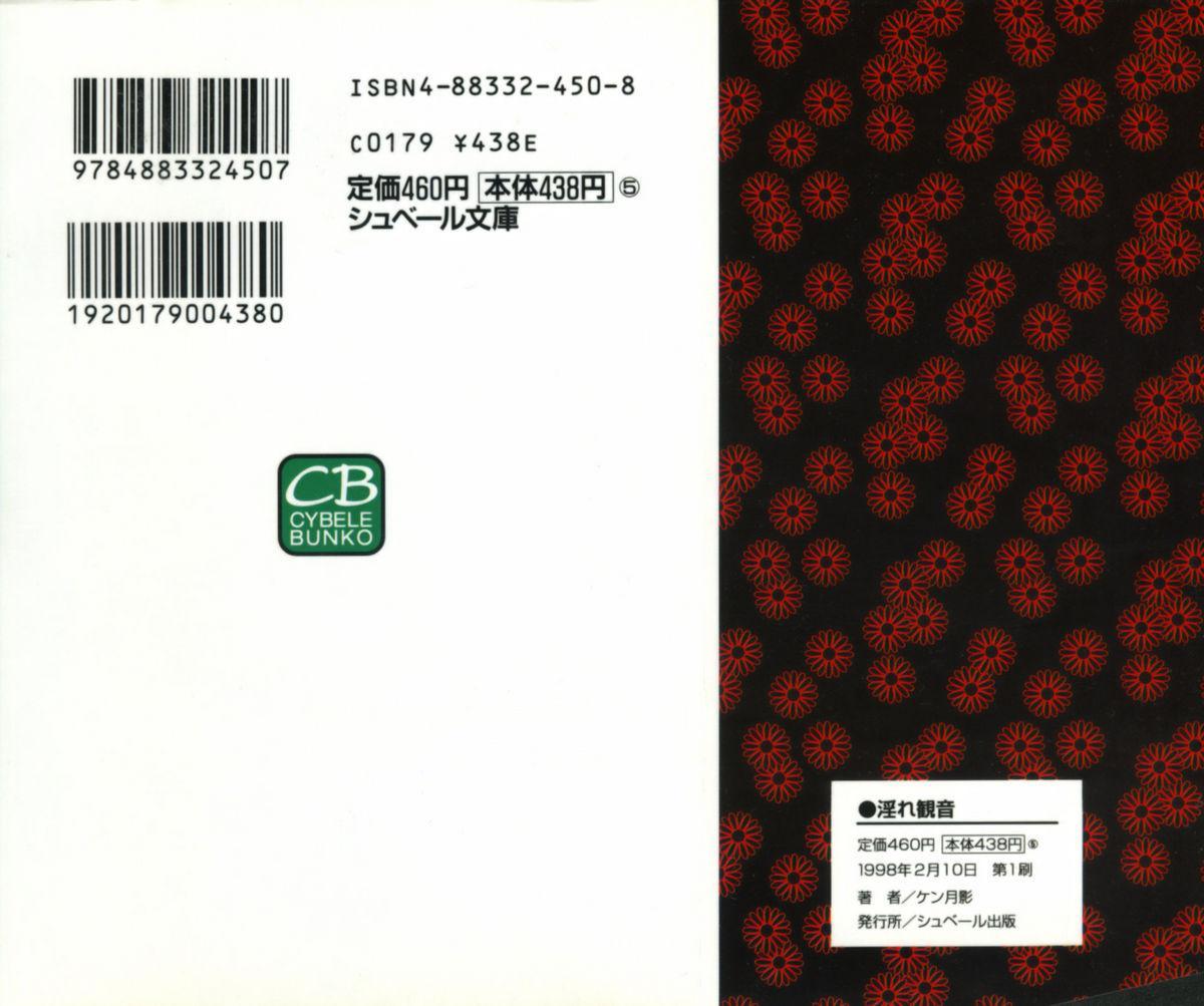 Jidaigeki Series 2 ~ Midare Kannon 195