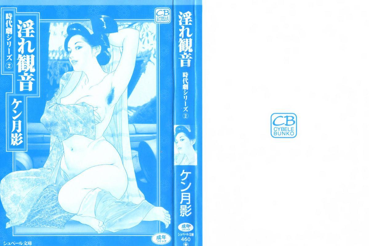 Jidaigeki Series 2 ~ Midare Kannon 1