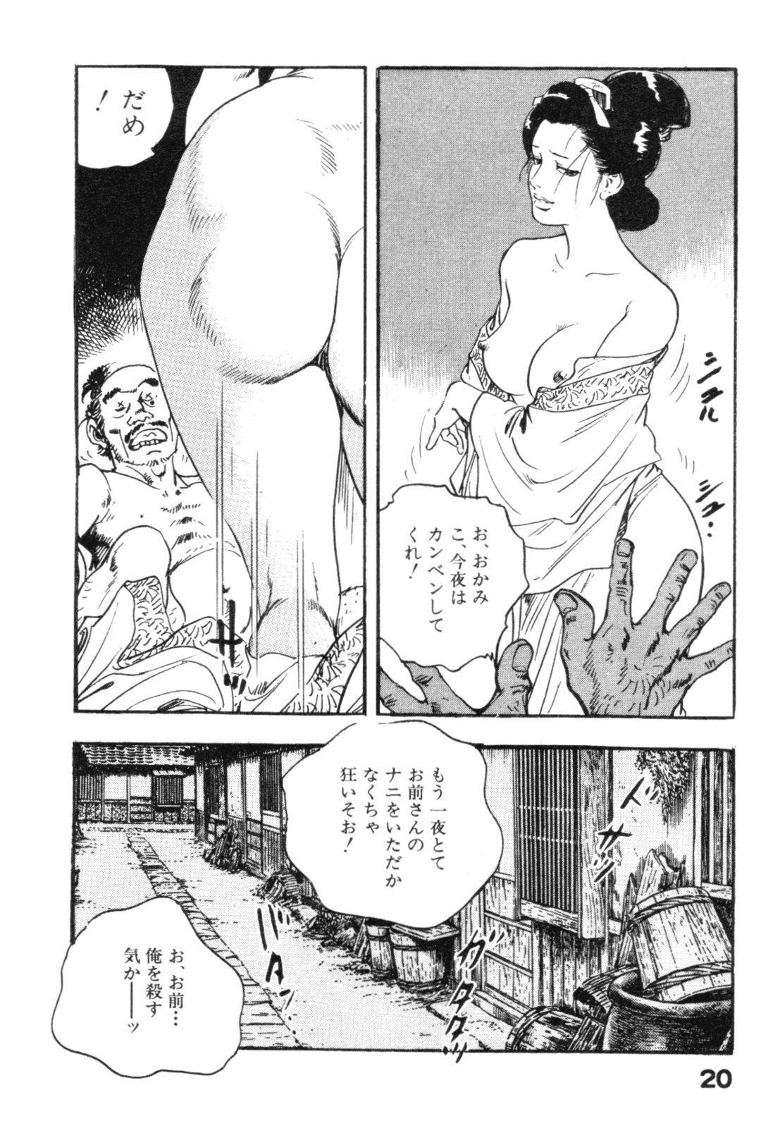 Jidaigeki Series 2 ~ Midare Kannon 22