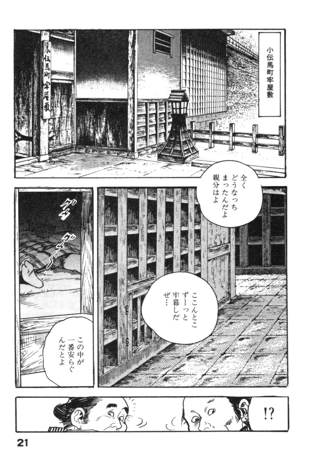 Jidaigeki Series 2 ~ Midare Kannon 23