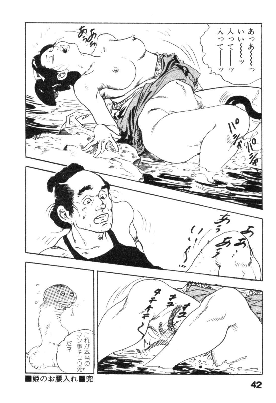 Jidaigeki Series 2 ~ Midare Kannon 44