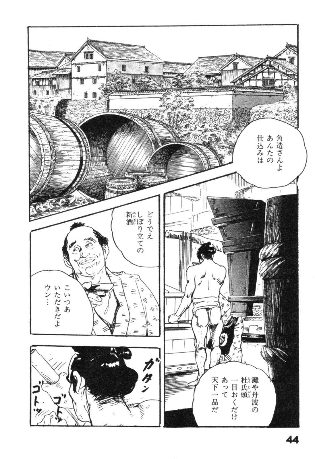 Jidaigeki Series 2 ~ Midare Kannon 46