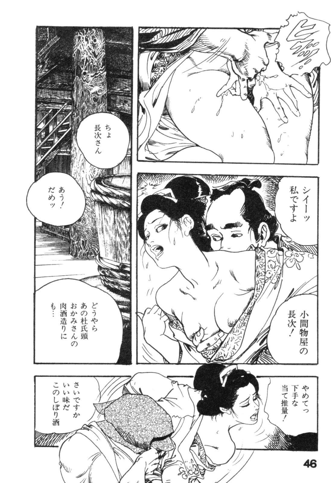 Jidaigeki Series 2 ~ Midare Kannon 48