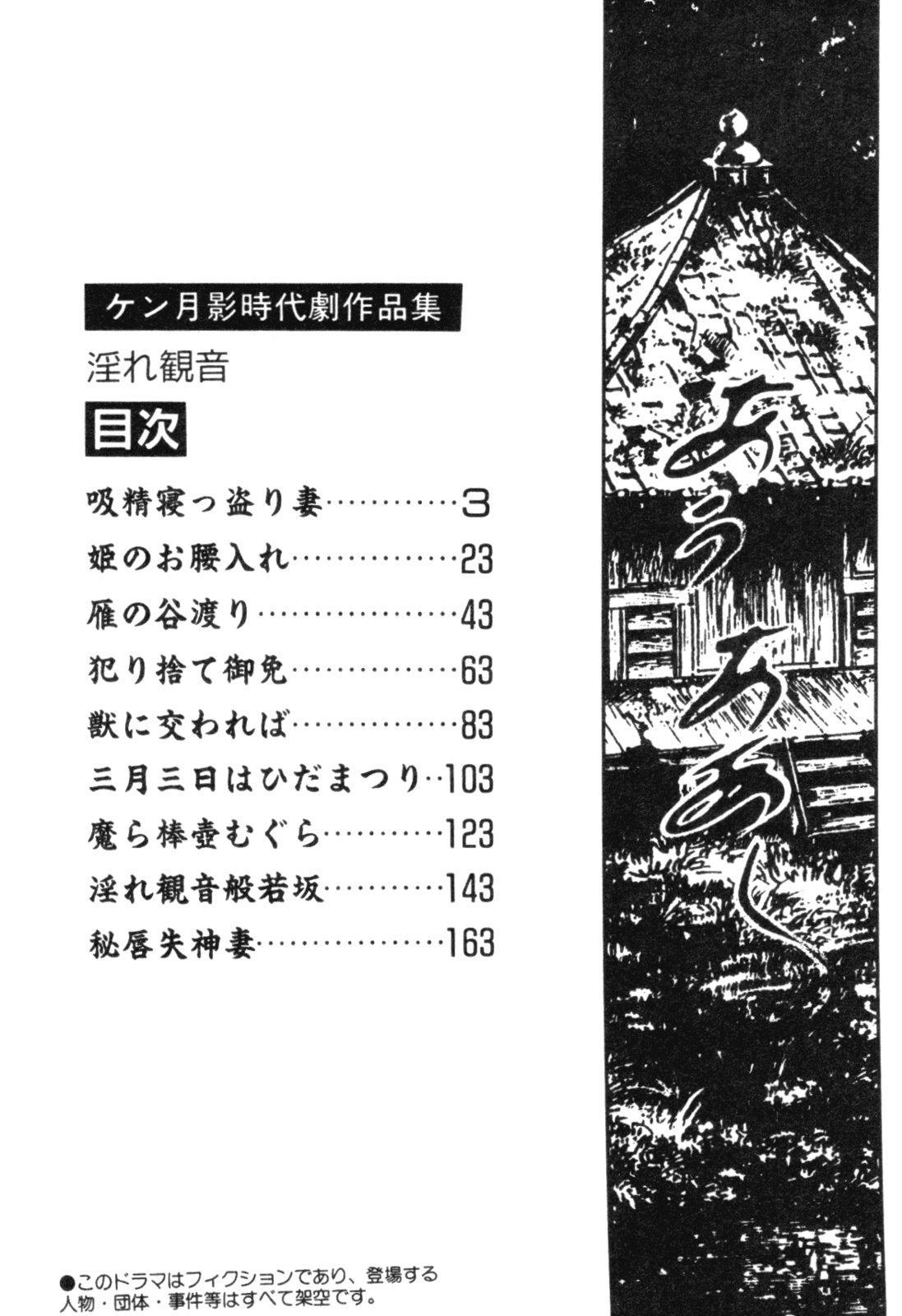 Jidaigeki Series 2 ~ Midare Kannon 4
