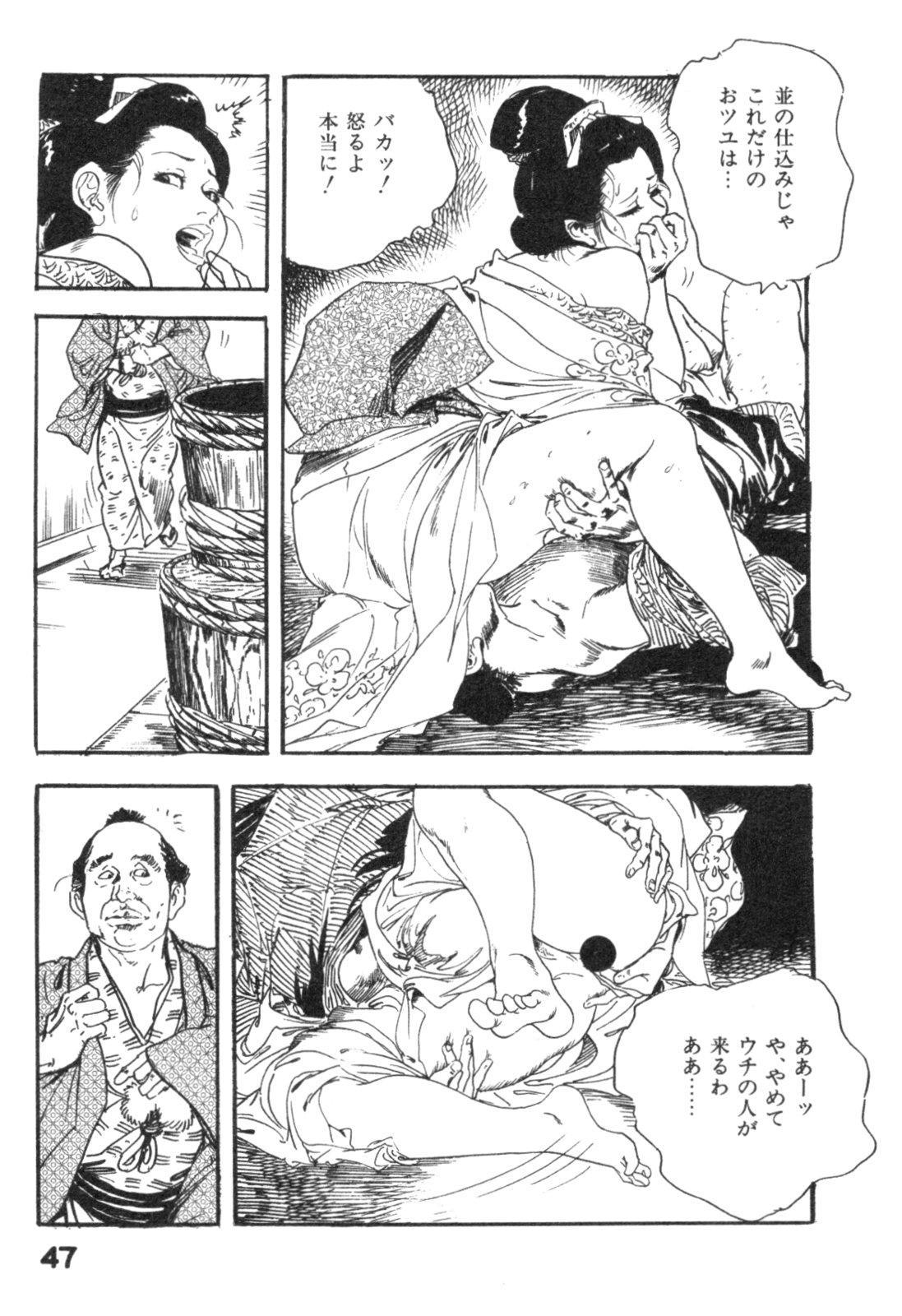 Jidaigeki Series 2 ~ Midare Kannon 49