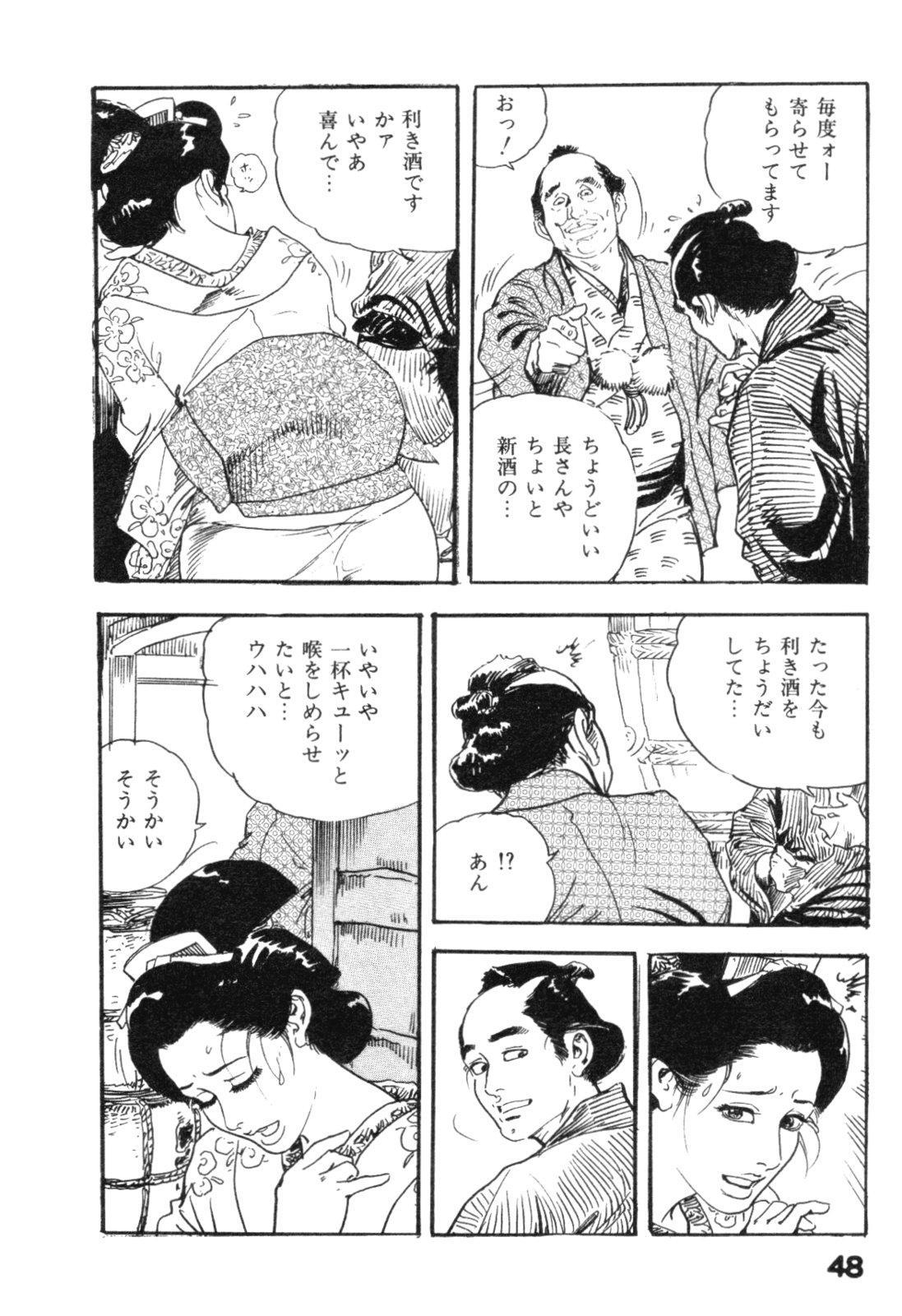 Jidaigeki Series 2 ~ Midare Kannon 50