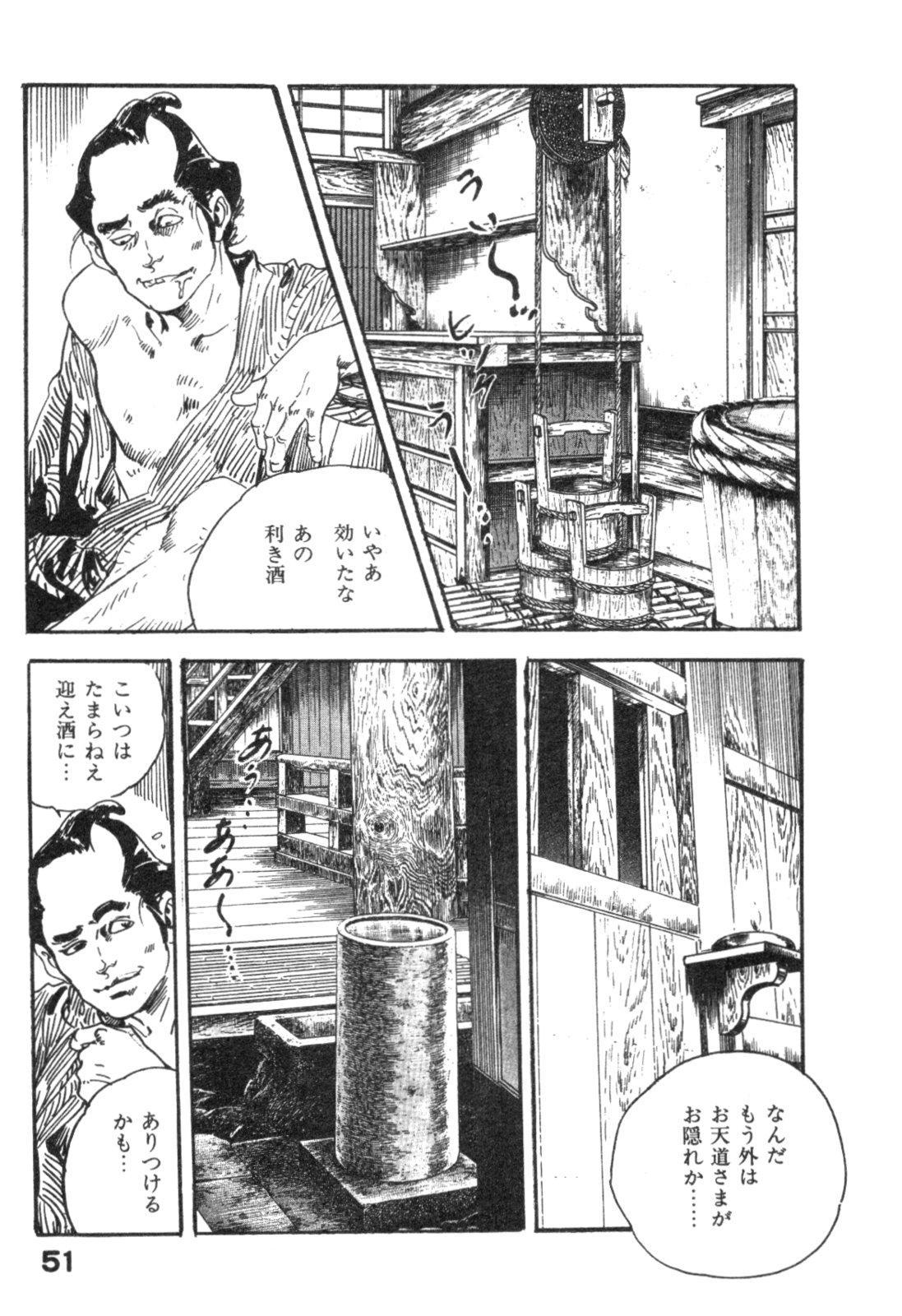 Jidaigeki Series 2 ~ Midare Kannon 53