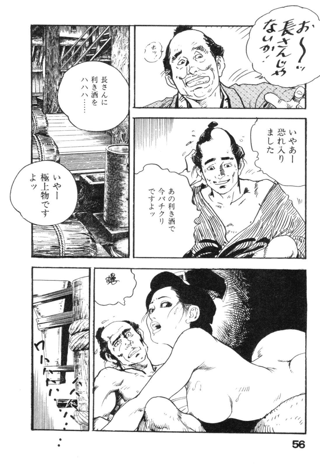 Jidaigeki Series 2 ~ Midare Kannon 58