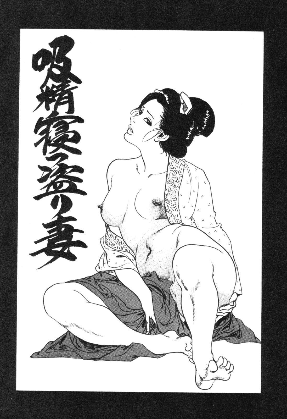 Jidaigeki Series 2 ~ Midare Kannon 5