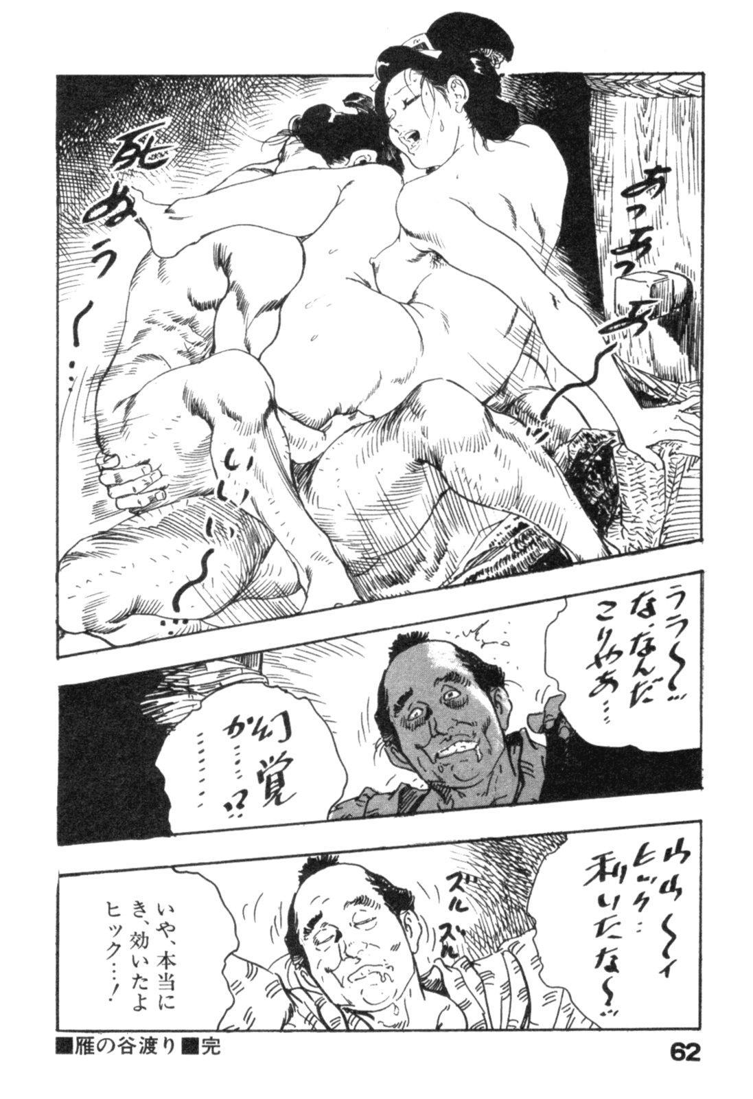 Jidaigeki Series 2 ~ Midare Kannon 64