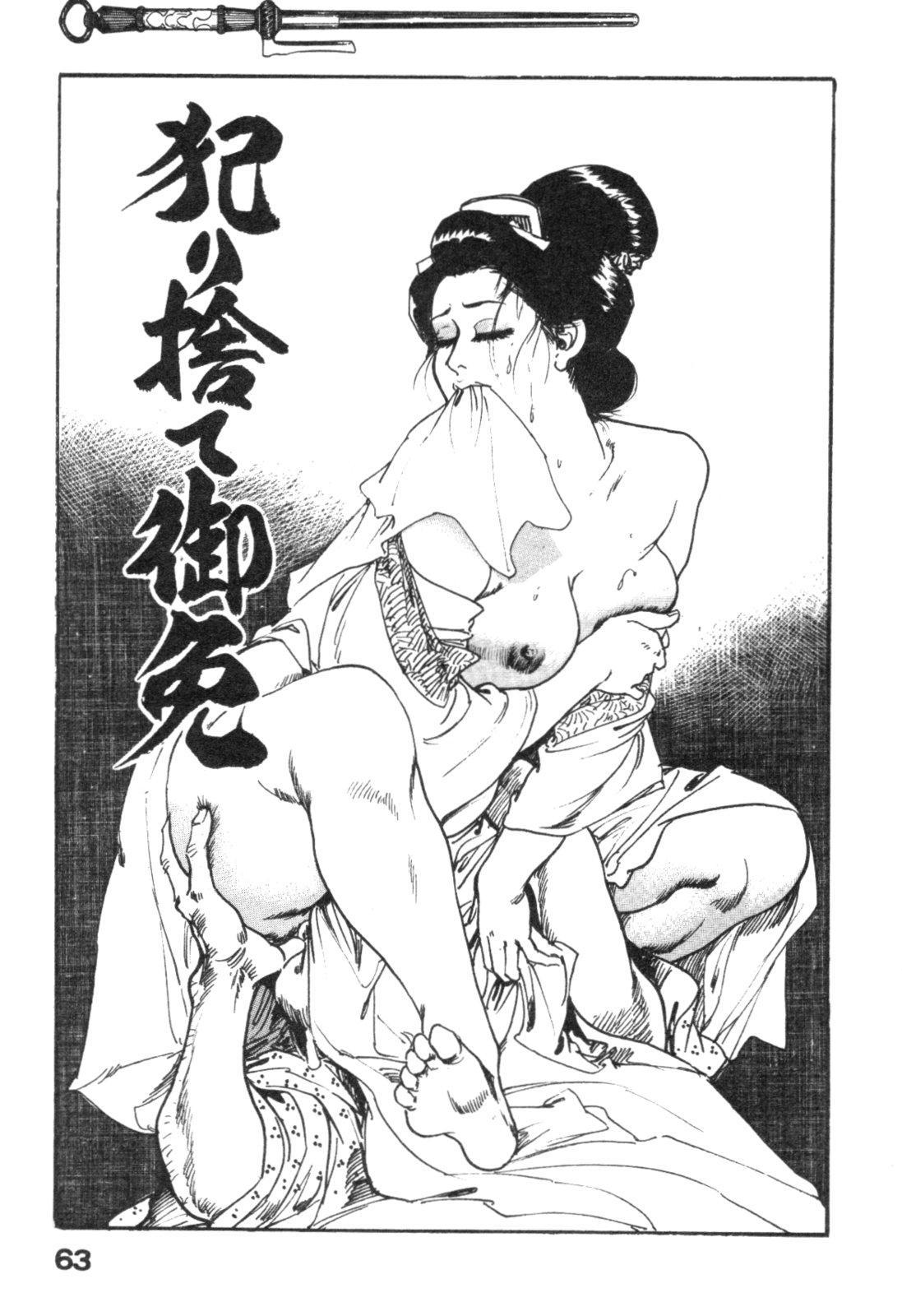Jidaigeki Series 2 ~ Midare Kannon 65
