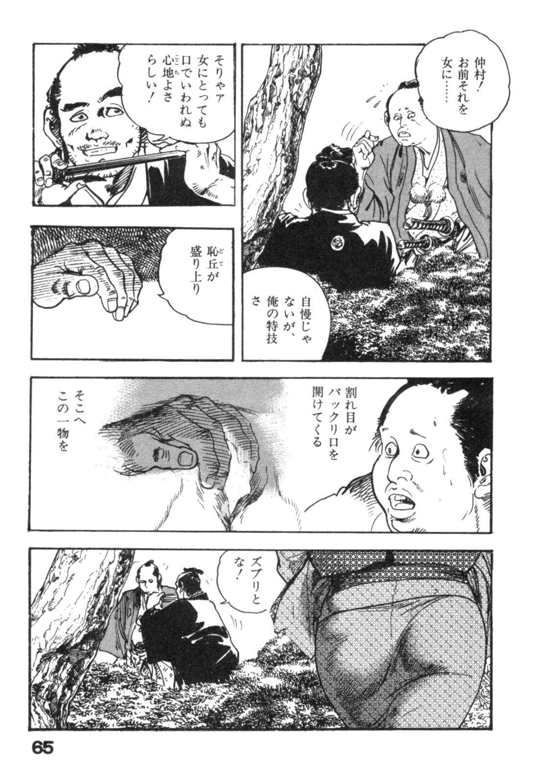 Jidaigeki Series 2 ~ Midare Kannon 67