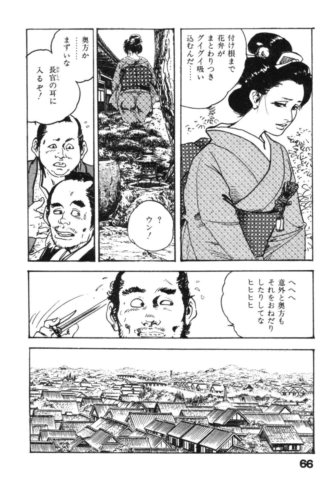 Jidaigeki Series 2 ~ Midare Kannon 68