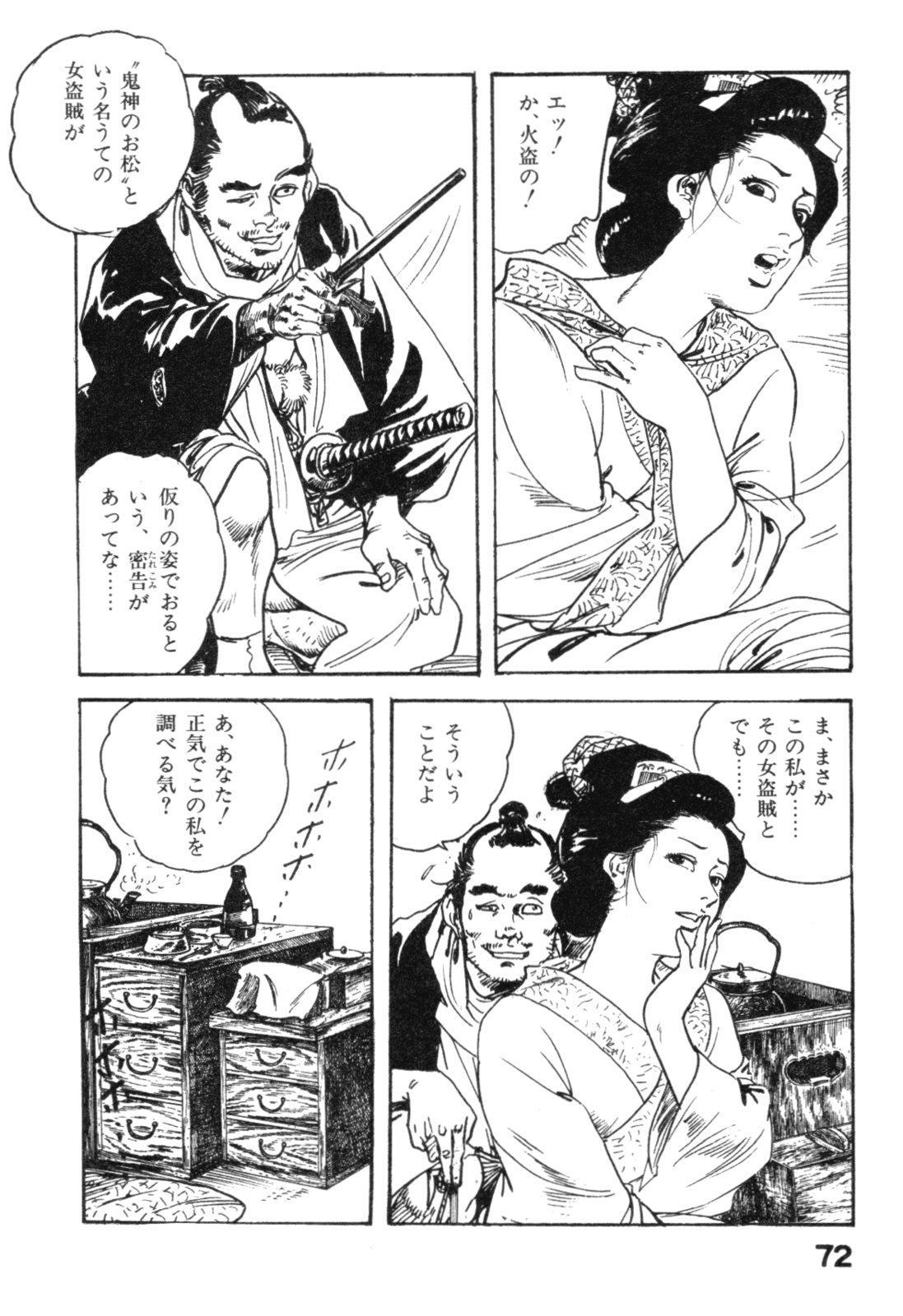 Jidaigeki Series 2 ~ Midare Kannon 74