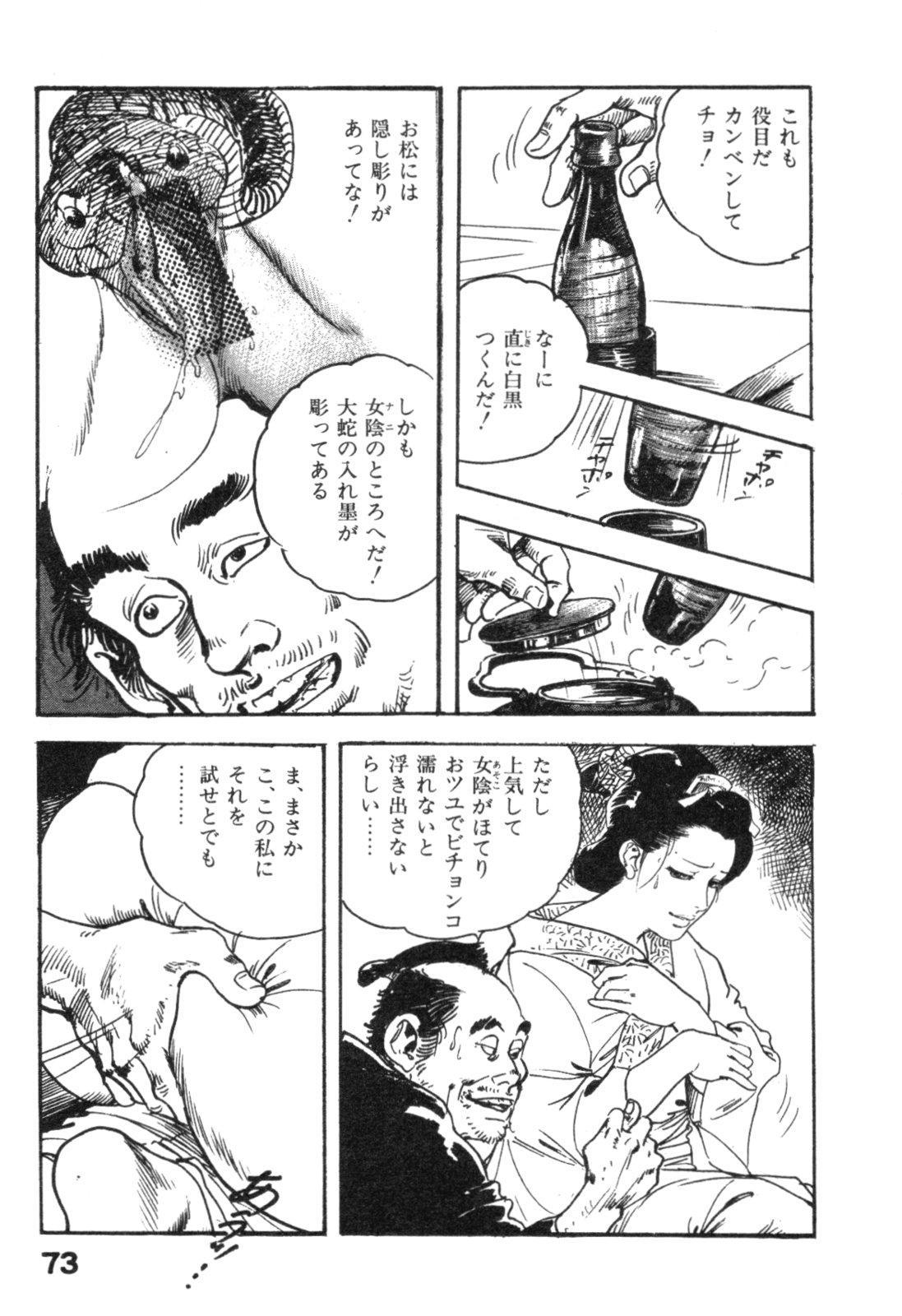 Jidaigeki Series 2 ~ Midare Kannon 75