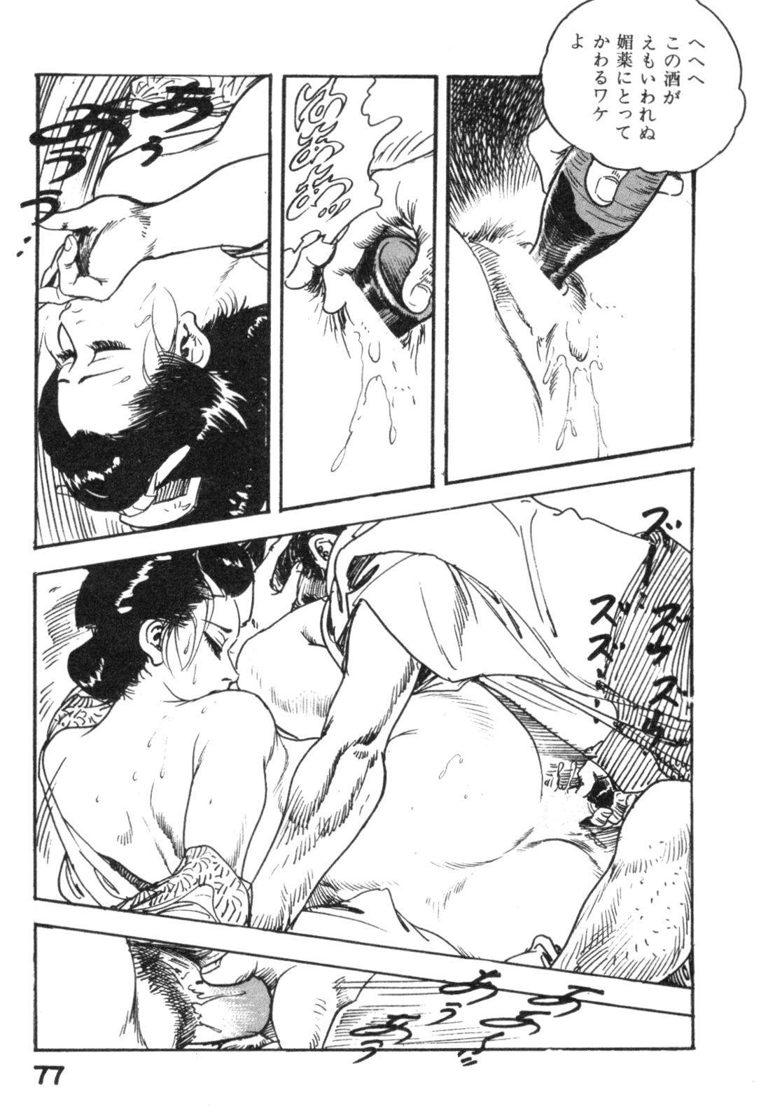 Jidaigeki Series 2 ~ Midare Kannon 79