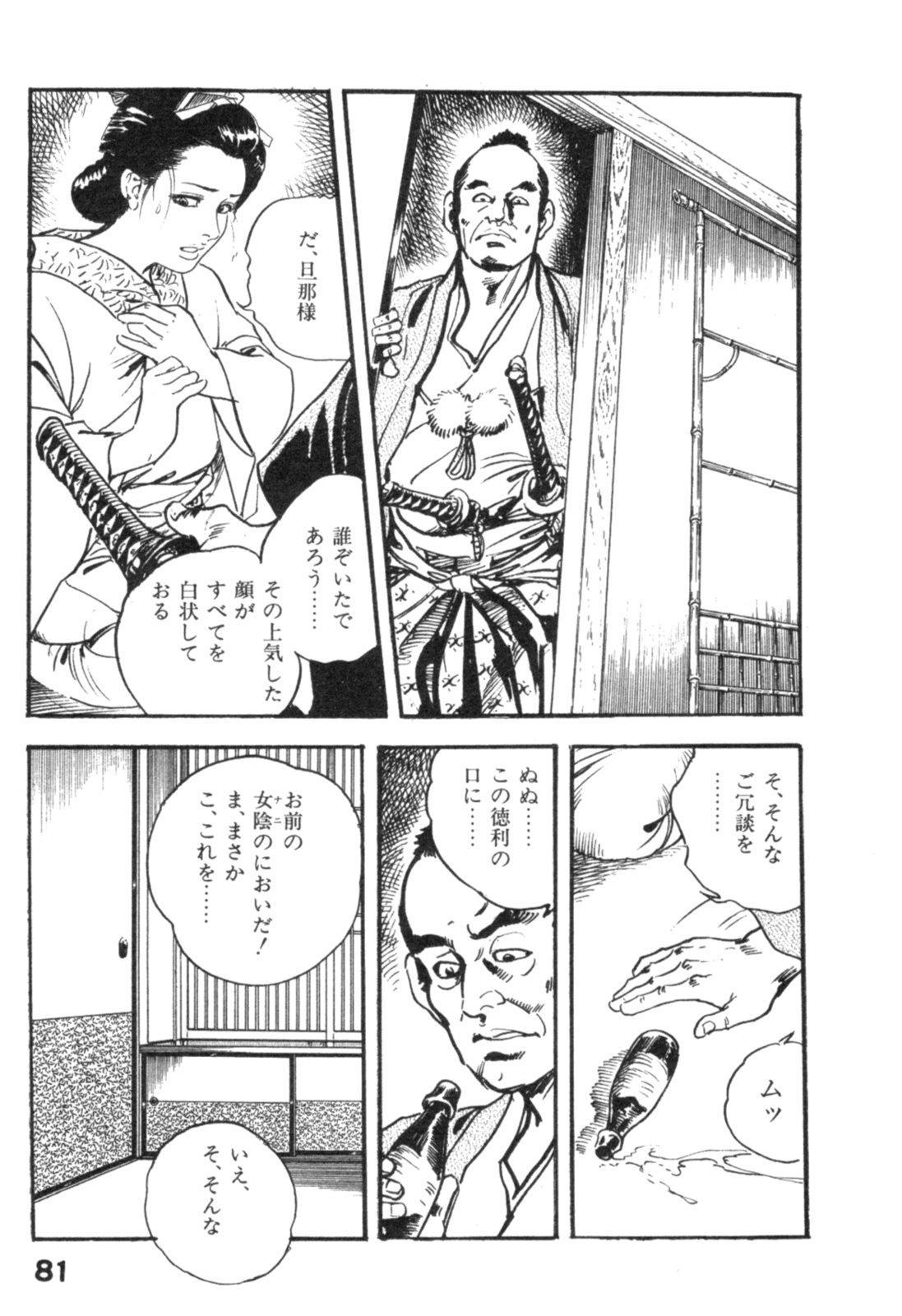 Jidaigeki Series 2 ~ Midare Kannon 83
