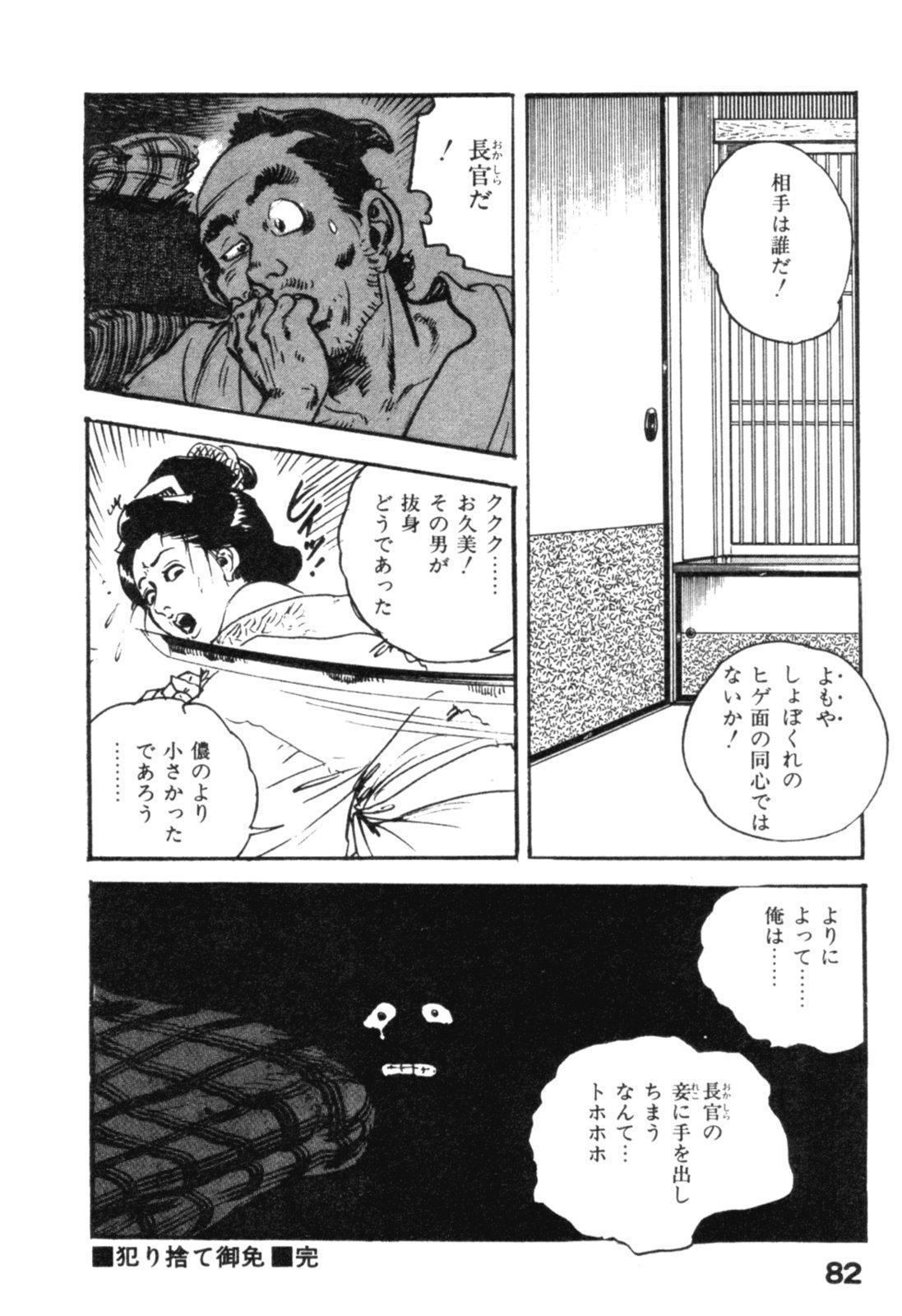 Jidaigeki Series 2 ~ Midare Kannon 84