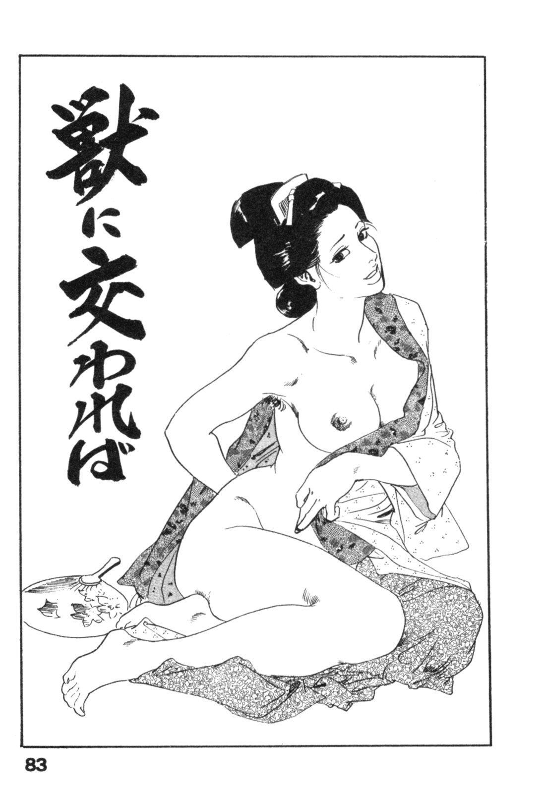 Jidaigeki Series 2 ~ Midare Kannon 85
