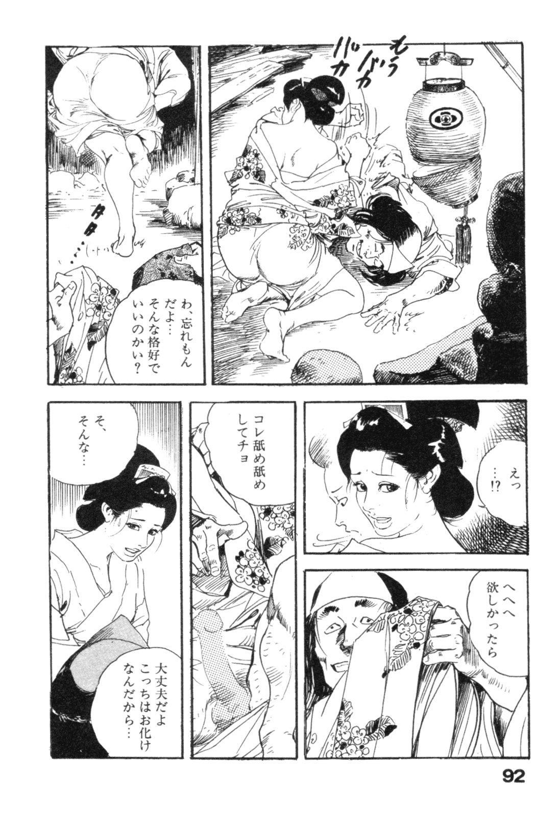 Jidaigeki Series 2 ~ Midare Kannon 94