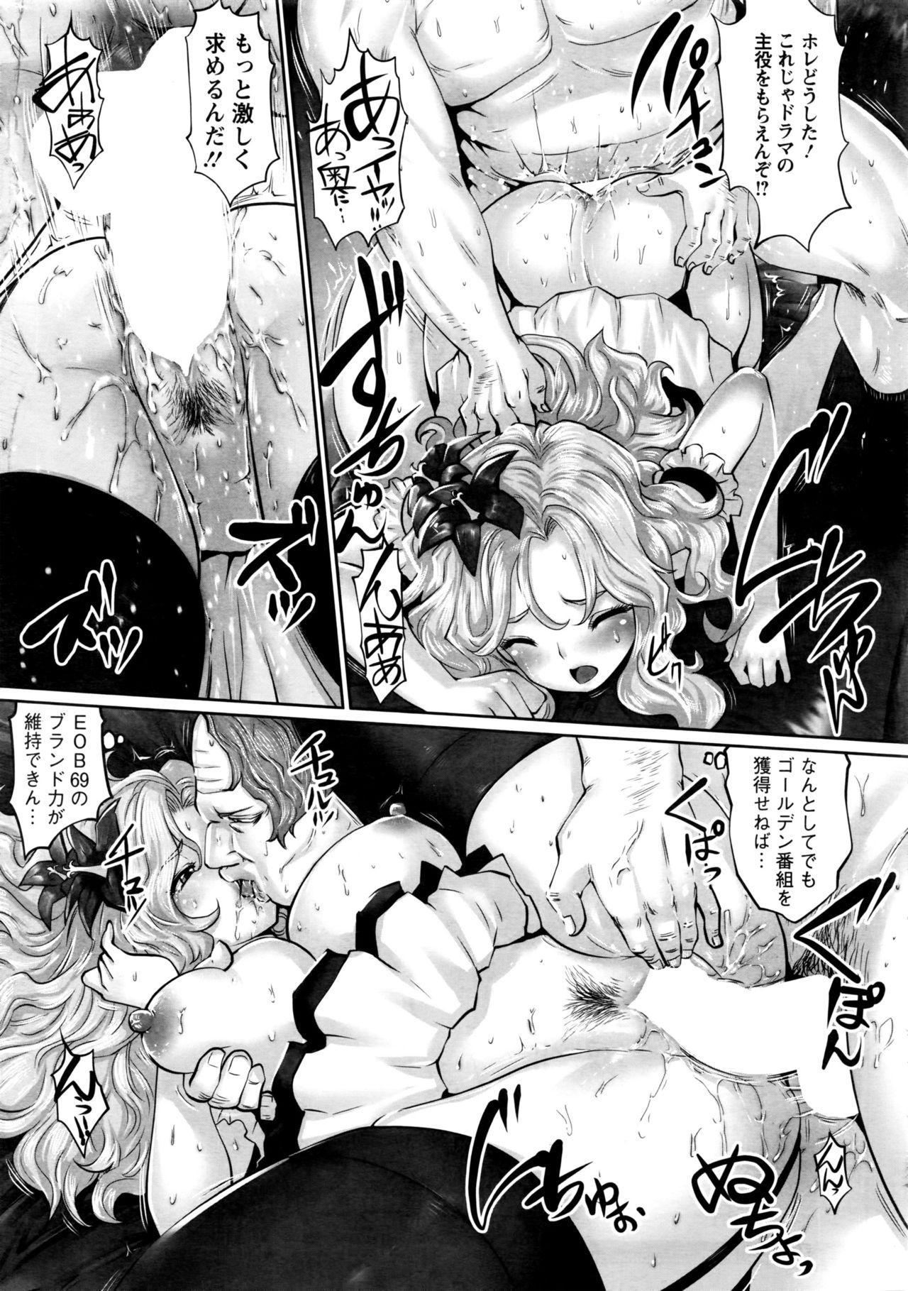 Idol Cum!Yabou Hen Ch. 1-3 27
