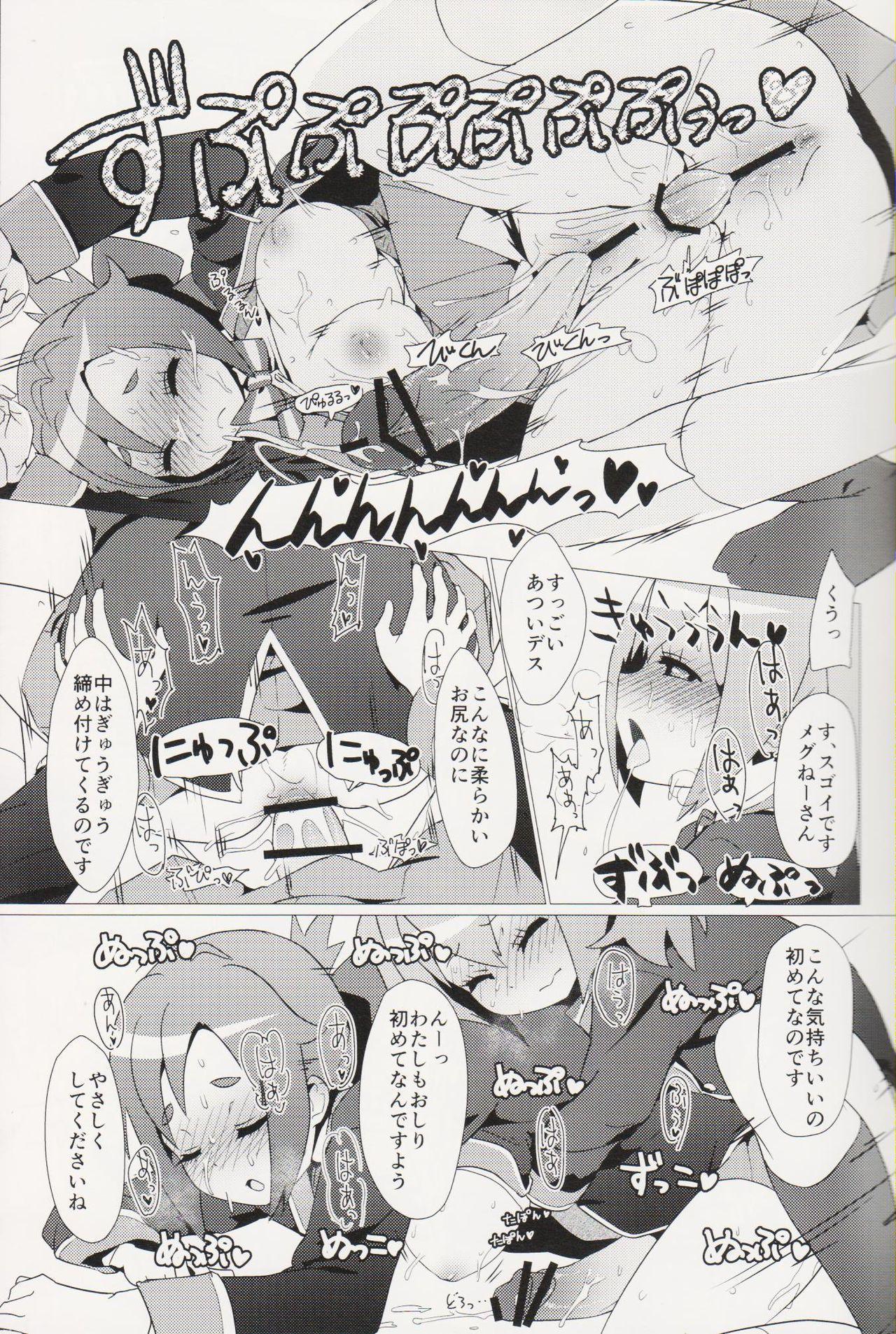 Aru Hi no Mayonaka!! GJ-buin ni Nanika ga Haeta!! 15