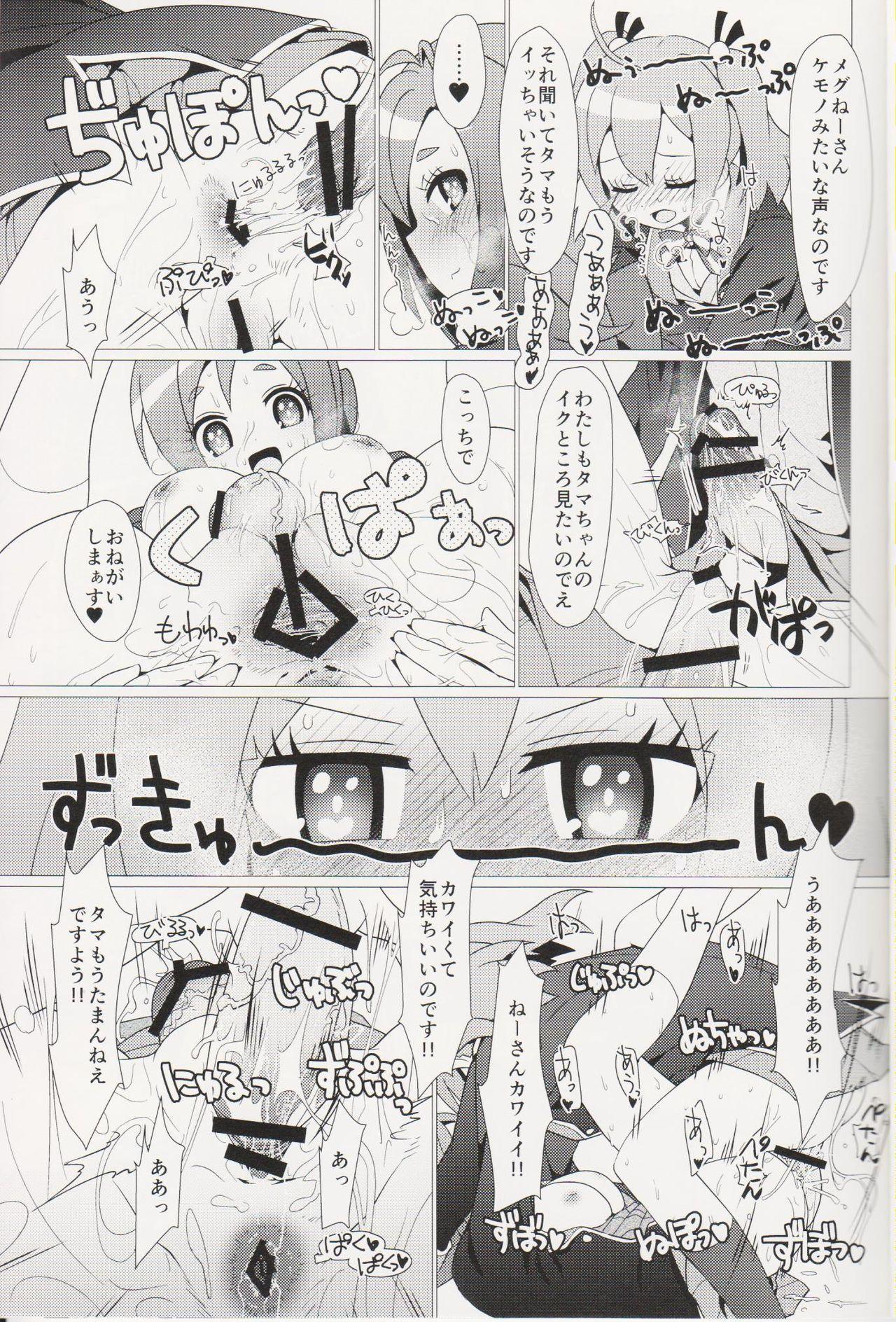 Aru Hi no Mayonaka!! GJ-buin ni Nanika ga Haeta!! 17