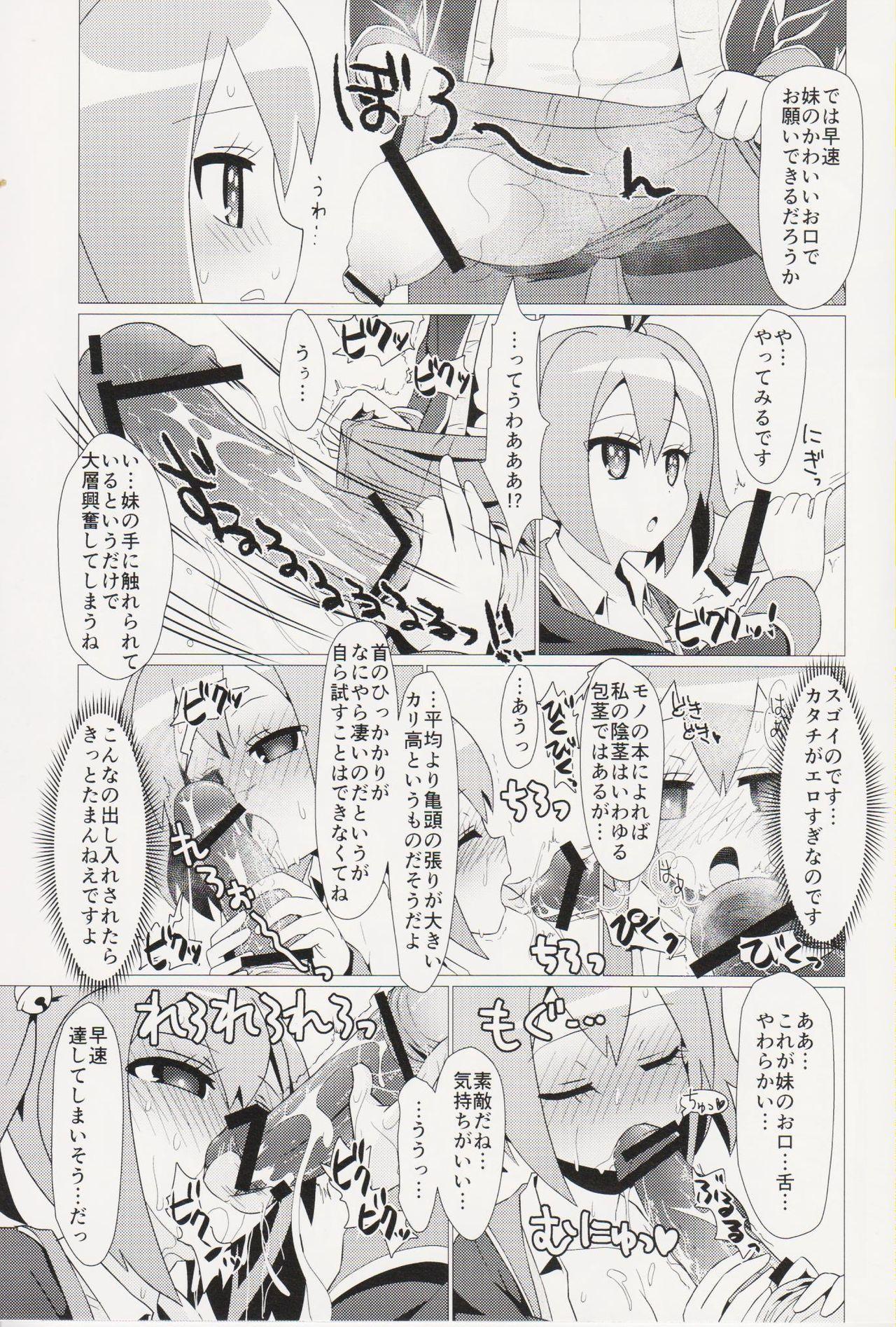 Aru Hi no Mayonaka!! GJ-buin ni Nanika ga Haeta!! 21