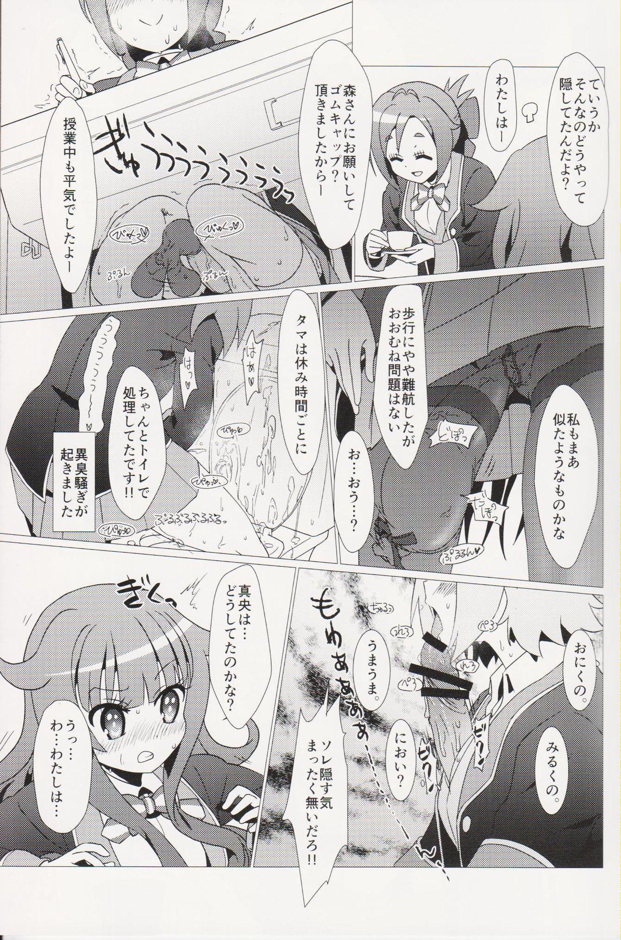 Aru Hi no Mayonaka!! GJ-buin ni Nanika ga Haeta!! 5