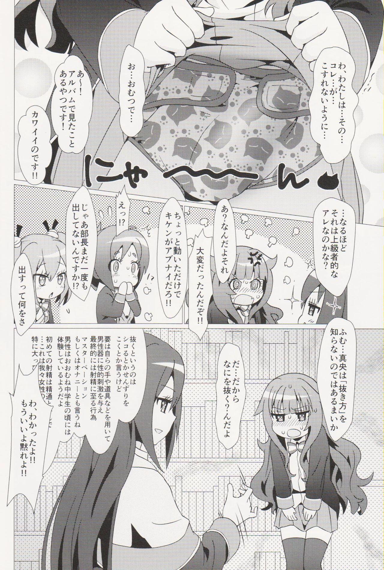 Aru Hi no Mayonaka!! GJ-buin ni Nanika ga Haeta!! 6