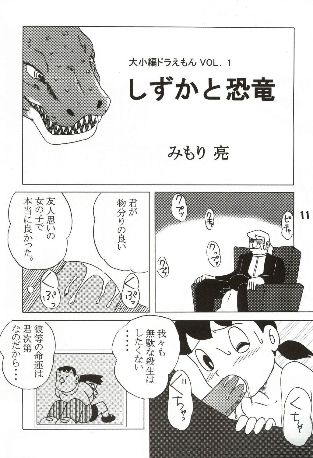 Gekkan Shizuka 10