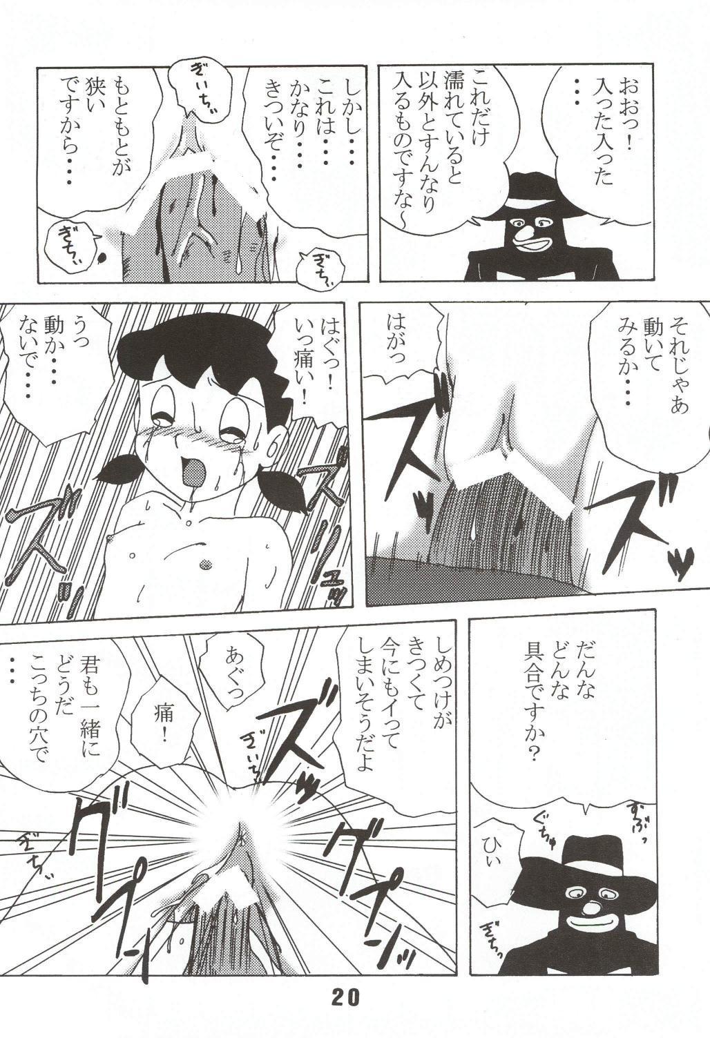 Gekkan Shizuka 19