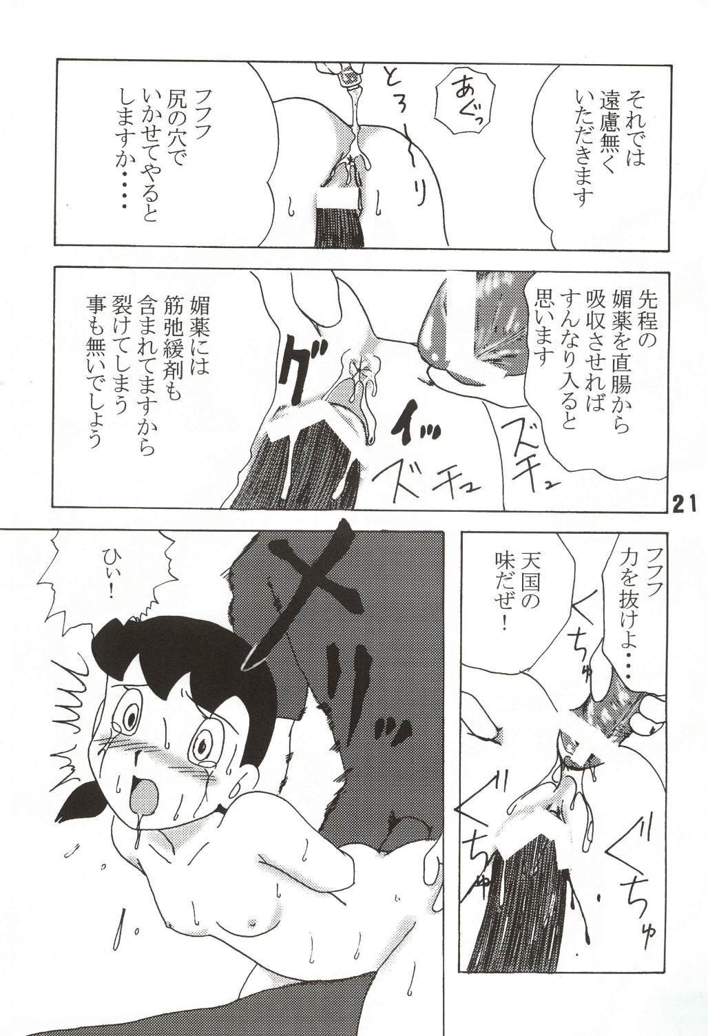 Gekkan Shizuka 20