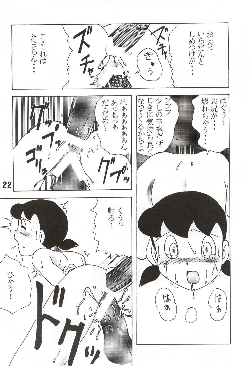 Gekkan Shizuka 21