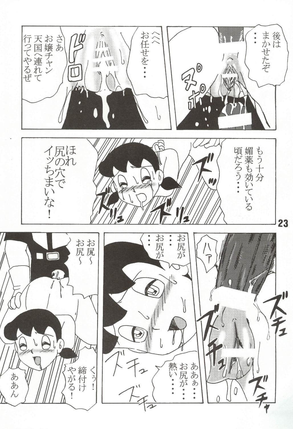 Gekkan Shizuka 22