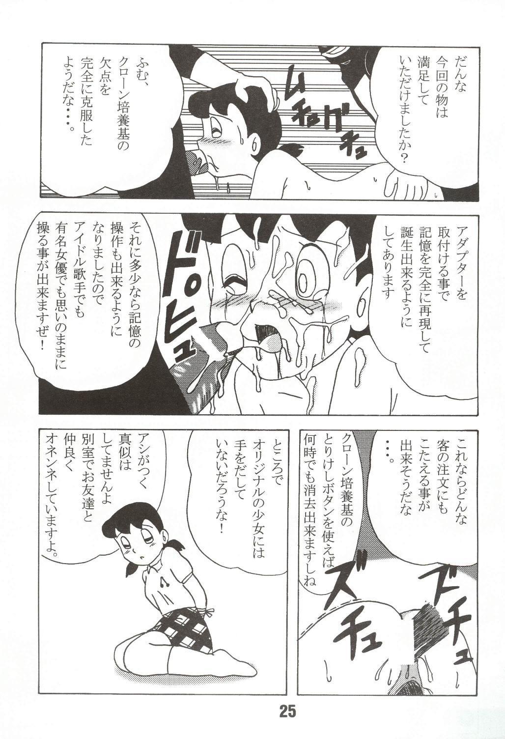 Gekkan Shizuka 24