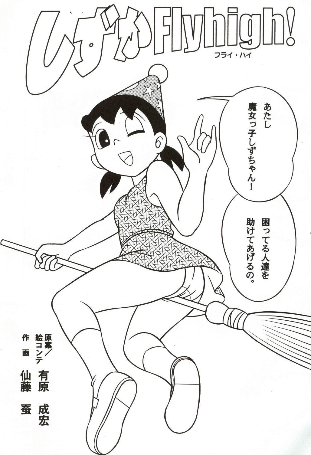 Gekkan Shizuka 2